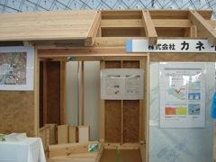 森林認証材(SGEC)を使ったスケルトン(構造体)の施工展示。自然素材を活用した住まいの提案、ピーアール活動に努めています。
