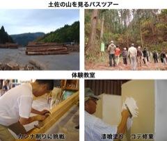 木の家づくりには、まず山を知ること。家づくりの体験学習にも取組んでいます。