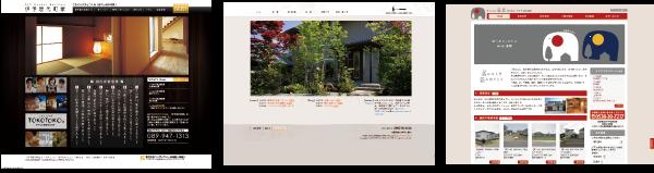 工務店ホームページ
