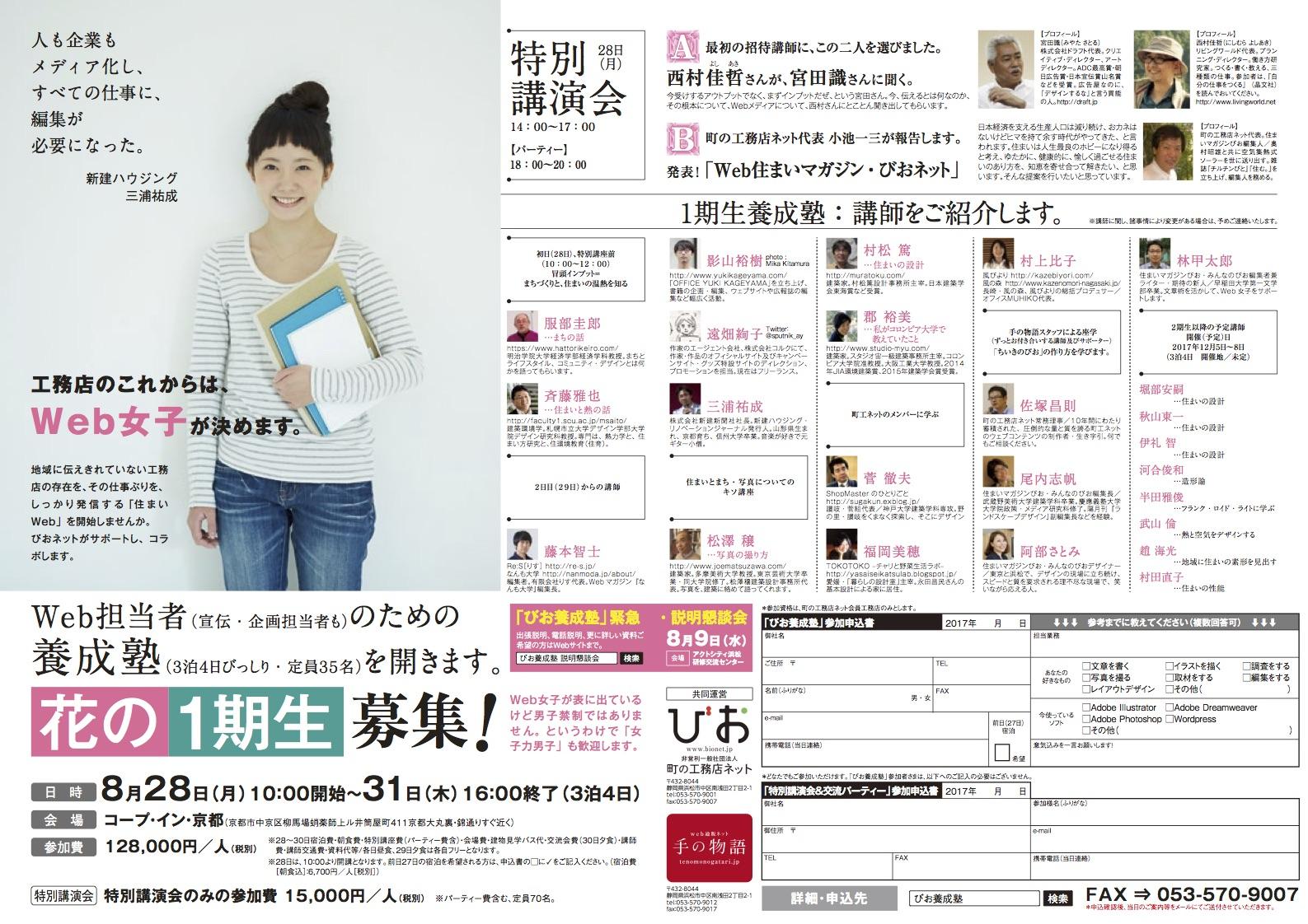 web養成塾広告プラスワン