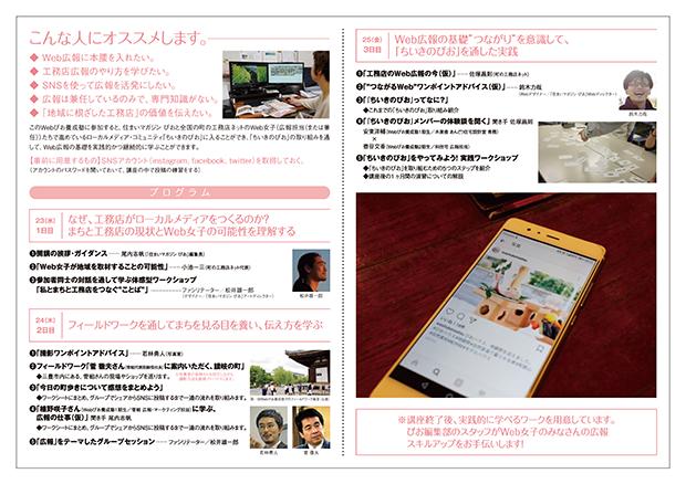 web養成塾案内2
