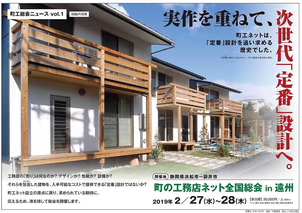 町の工務店ネット全国総会in遠州