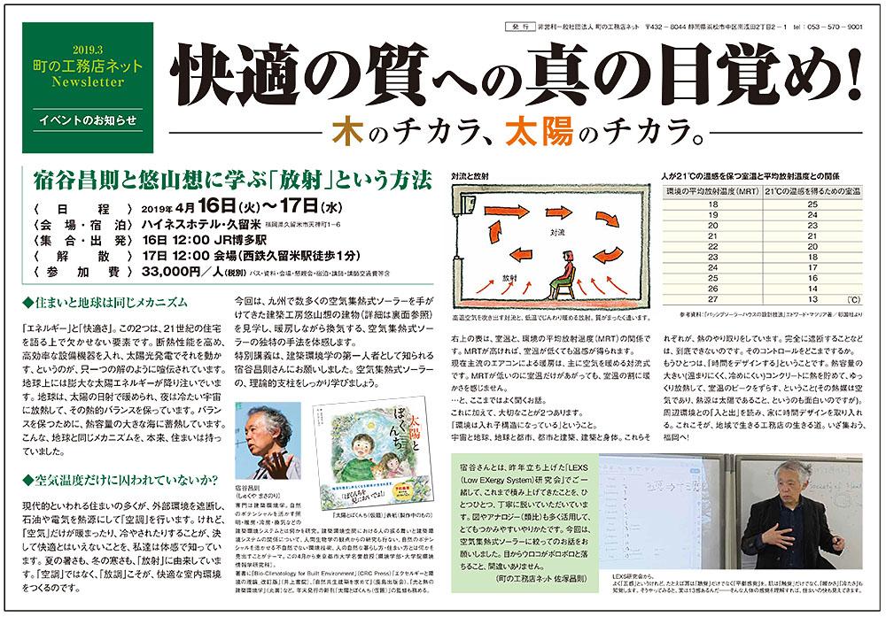 町の工務店ネット福岡イベント2019
